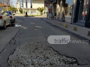 Дупка до дупка: Ямите по улица в Кършияка стават все по-големи СНИМКИ