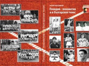 Локомотив представя историята на тениса в Пловдив