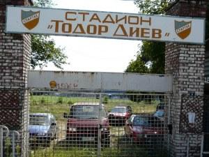 След Колежа: Спартак и Локо Пловдив също близо до новите им стадиони и бази