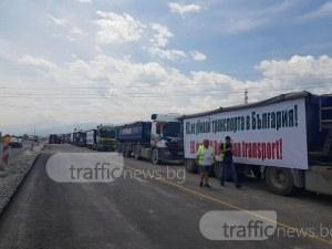 200 тира протестират и искат: ЕС, не убивай транспорта в България! СНИМКИ