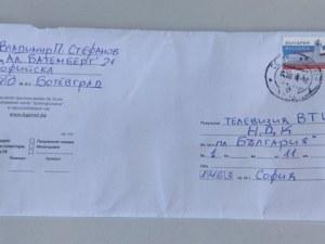 Автентично ли е писмото на избягалия затворник Пелов? МВР проверява