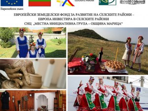 МИГ – Община Марица удължава срока за прием на проектни предложения, свързани с културното и природното наследство на селата