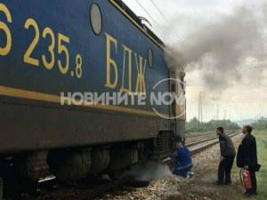 Бързият влак София- Бургас аварира, локомотивът започнал да дими