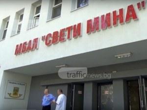 """Отпуснаха 180 хиляди лева заем на МБАЛ """"Свети Мина"""" в Пловдив"""