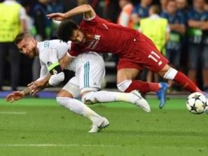 Рамос без наказание за деянието срещу Салах - няма жалба от Ливърпул