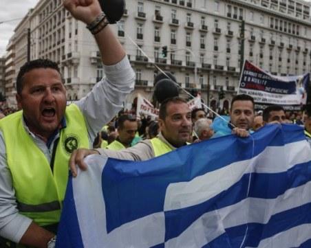 Гърците пак скочиха на протест! Хиляди недоволни от реформите