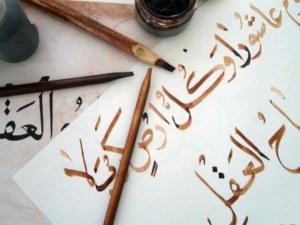 Едни от най-често използваните думи у нас идват от арабски