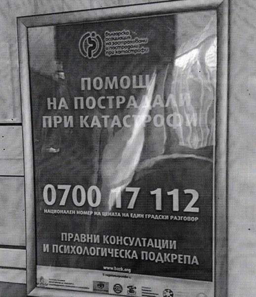Свалиха табела на Асоциация на пострадали от катастрофи в КАТ след сигнал на пловдивски адвокат