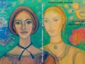 Български преводач събра в двуезичен сборник стихове на 46 поета