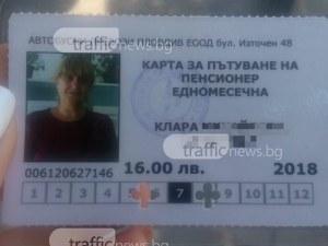 Познавате ли тази жена? Загубила си е картата за пътуване в Пловдив
