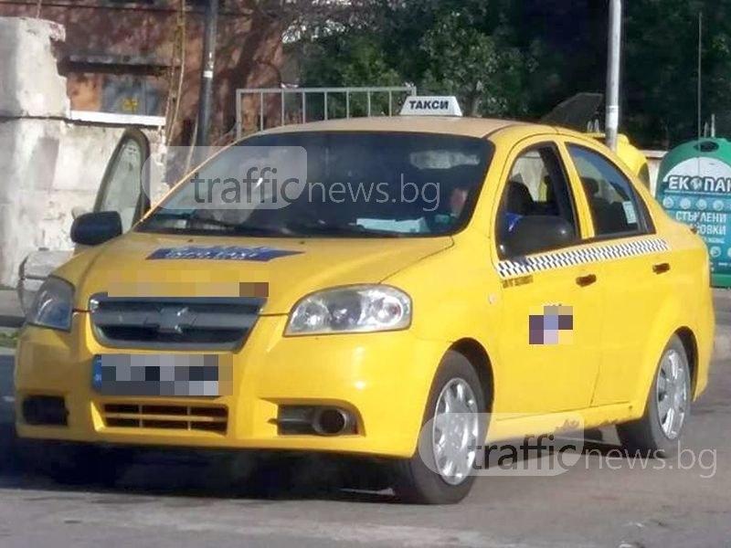 Лакоми таксиджии рушат имиджа на Пловдив с високи тарифи до летището