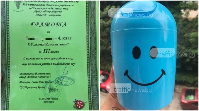Награждават отличници в Пловдив с ... кошчета за боклук! СНИМКИ