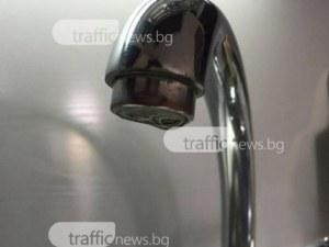 Стотици домакинства без вода в Пловдив