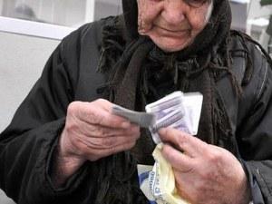 Увеличават социалната пенсия за старост с... по-малко от 5 лева
