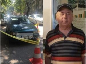 Внукът на убития доцент случайно видял колата на дядо си пред Военна болница