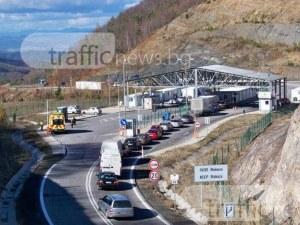 Пловдивчани и гърци искат разширяване на КПП Маказа