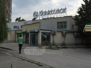 Единият молдовец, взривил банкомата в Пловдив, е избягал! ВИДЕО