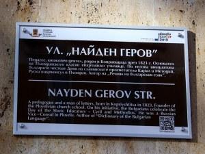 300 нови табели показват къде се намирате в Пловдив СНИМКИ