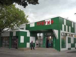 "Супермаркети ""Триумф"" с нов диамант в короната! Откриха 11-и магазин ВИДЕО"