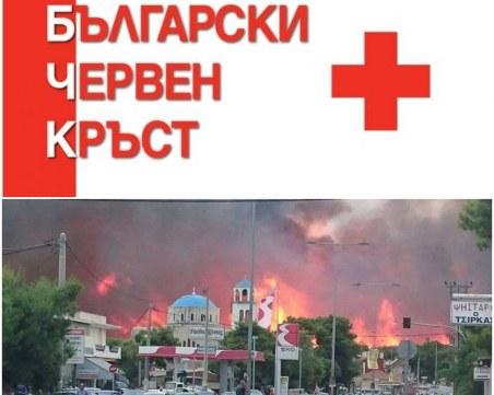 БЧК съпричастен с бедствената ситуация в Гърция