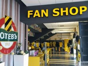 Магазинът на Ботев с променено работно време
