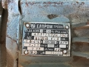 """Елпром Троян спечели битката за името си """"приватизирано"""" от Харманли"""