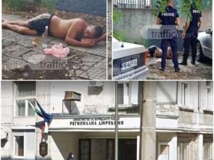 МВР-Пловдив за казуса с мъжа, лежащ 2 часа в несвяст до районното: Няма данни за нарушения