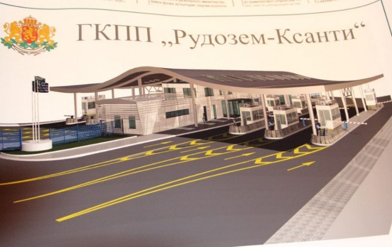 Четирима кандидати се борят за изграждането на ГКПП Рудозем – Ксанти