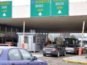 BG тарикати не плащат тол такси в Гърция