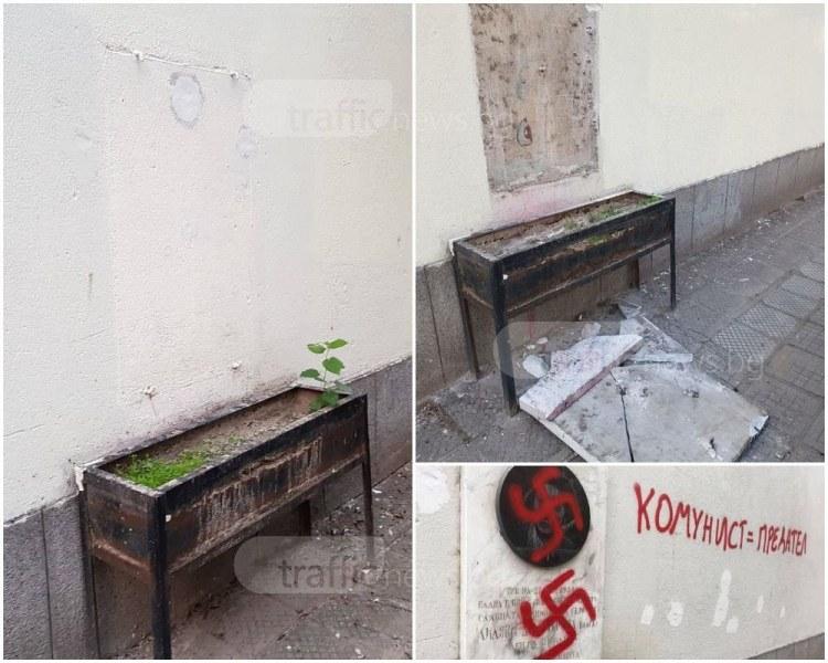 Липсващият барелеф на Лиляна Димитрова в Пловдив СНИМКИ
