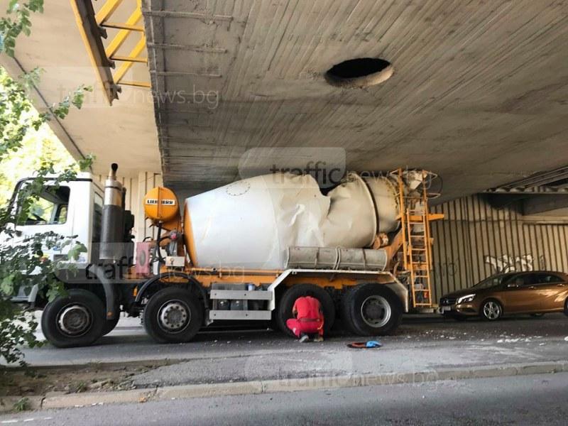 Бетоновоз се заклещи под мост в Пловдив СНИМКИ