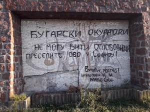 Вандали оскверниха българска костница в местността Ледена стена