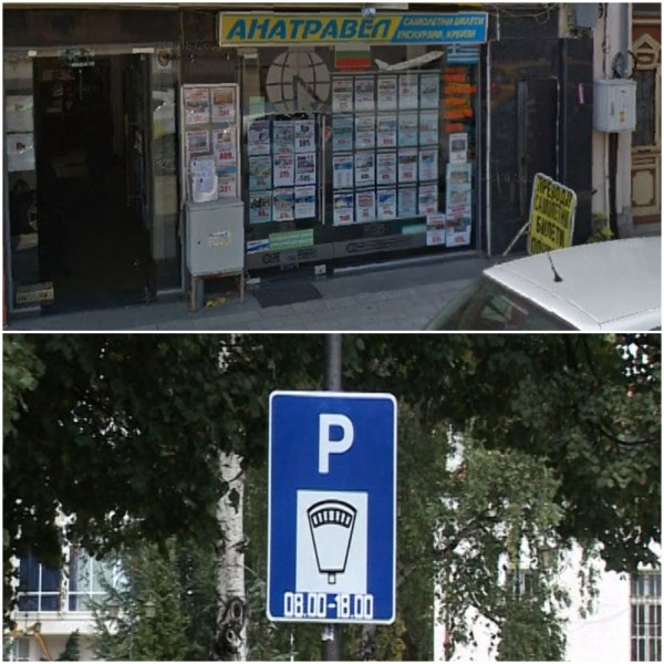 f9d8b3b4a4b Туристическа агенция в Пловдив заплашена със запечатване, НАП удари и  паркинг в центъра