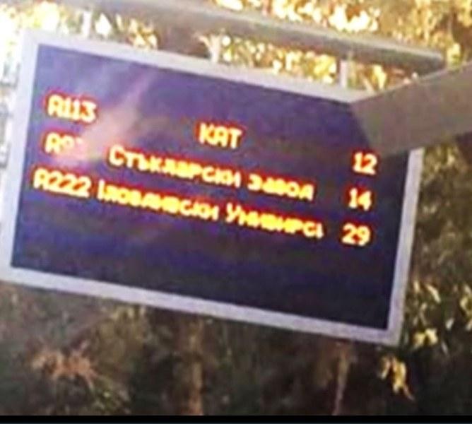 Грешки на табелите за градския транспорт в Пловдив възмутиха пловдивчани