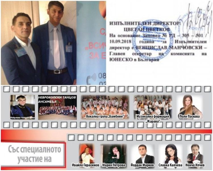 Въпреки фалшификацията: Ще се проведе ли скандалният благотворителен концерт в Пловдив?
