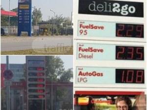 Пловдив - втората област с най-евтини горива в България СНИМКИ