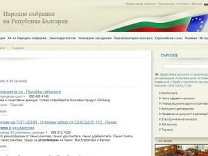 Сайтът на българския парламент предлага... услуги за уголемяване на пениса СНИМКА