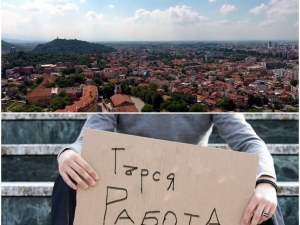 Търсите работа или искате да смените старата? Вижте свободните позиции в Пловдив