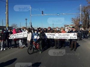 Протест блокира Карловско шосе! Жителите на Труд искат министерски оставки