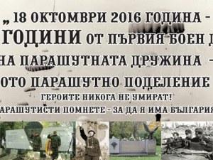 Съюзът на българските парашутисти с поздрав към Специалните сили за празника