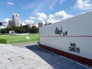 Външно министерство се извини на Япония за оскверняването на Паметника на мира