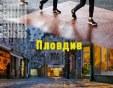 """Пловдив се включва в глобалната инициатива срещу трафика на хора """"Поход за свободата"""""""