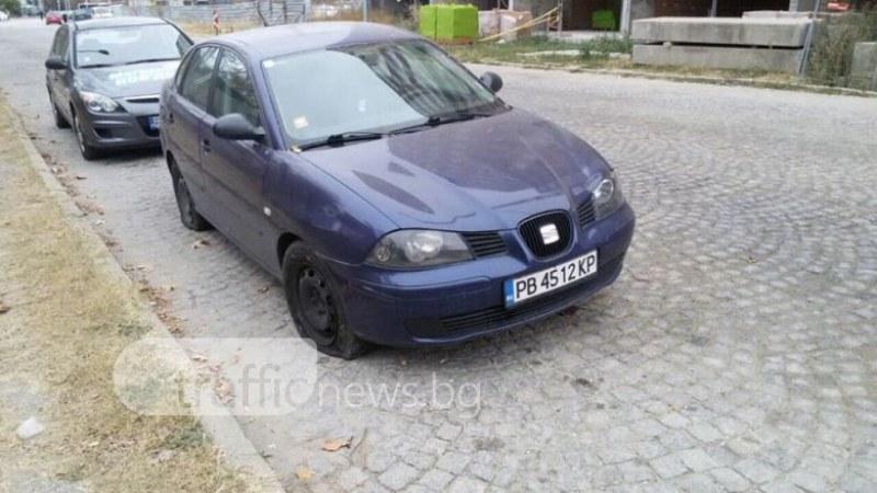 Пречи ти паркирала кола - пукаш гумите й със... спринцовка! Така правят в Пловдив! СНИМКИ