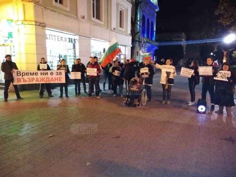 """Два протеста се обединиха в Пловдив, викове """"оставка"""" отекнаха на Главната СНИМКИ"""