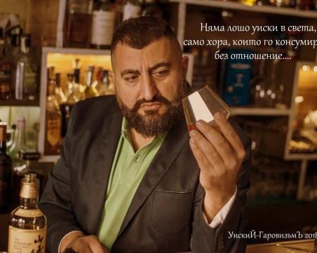 Какво е уиски снобизъм и има ли той почва у нас? ВИДЕО