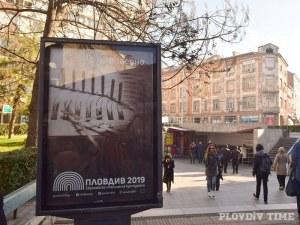 София се включва в Пловдив - Европейска столица на културата