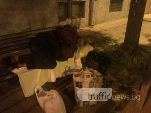 Увеличава се капацитетът на Приюта за бездомни хора и Центъра за временно настаняване в Пловдив