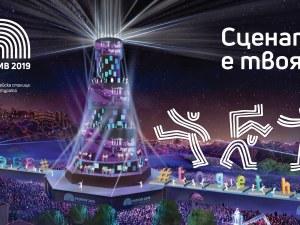 Пловдивчани, станете звезди! Първите 1000 ще участват в откриващата церемония на ЕСК