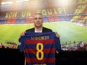 Отборът, извисил Стоичков, навърши 119 години