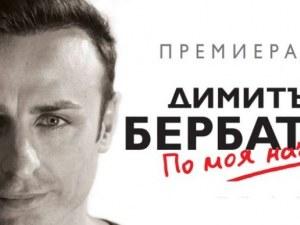 Бербатов подгрява тази вечер утрешното дерби Локо - Ботев
